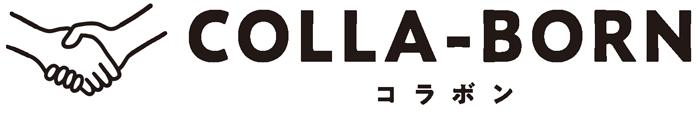 長崎のものづくりを支えるCOLLA-BORN(コラボン)